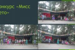 Жизнь в лагере